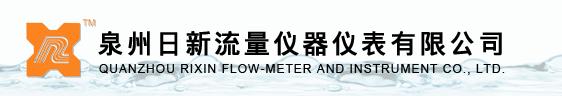 Quanzhou Rixin Flow-meter & Instrument Co.,Ltd.